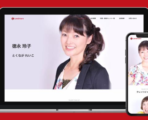 Landmarx Web Site