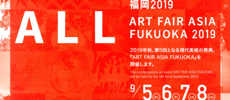 アートフェアアジア福岡2019【イベントレポ】