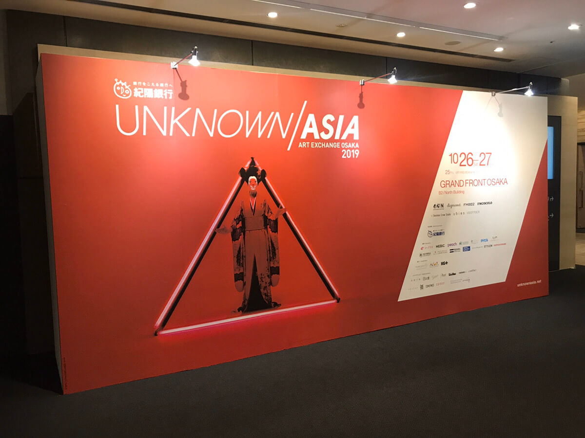 Unknown Asia2019 in Osaka【レポート】