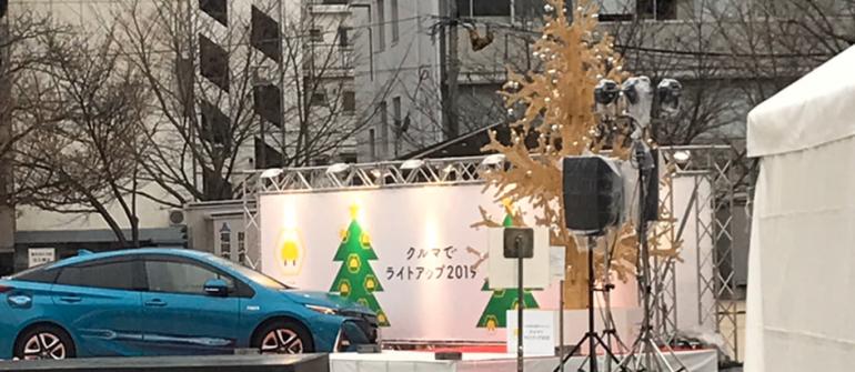 【イベント】クルマでライトアップ2019