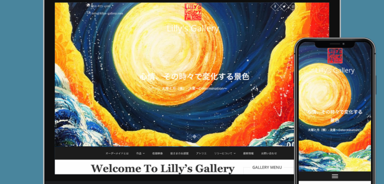 WORK|制作事例|Lilly Gallery