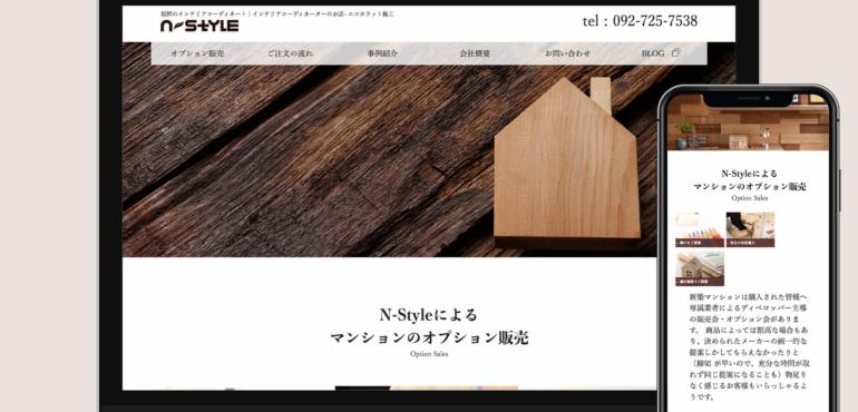 WORK|制作事例|N-Style