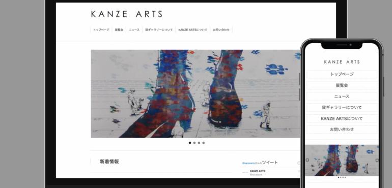 WORK|制作事例|KANZE ARTS