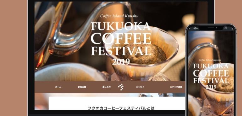 WORK|制作事例|コーヒーフェスティバル
