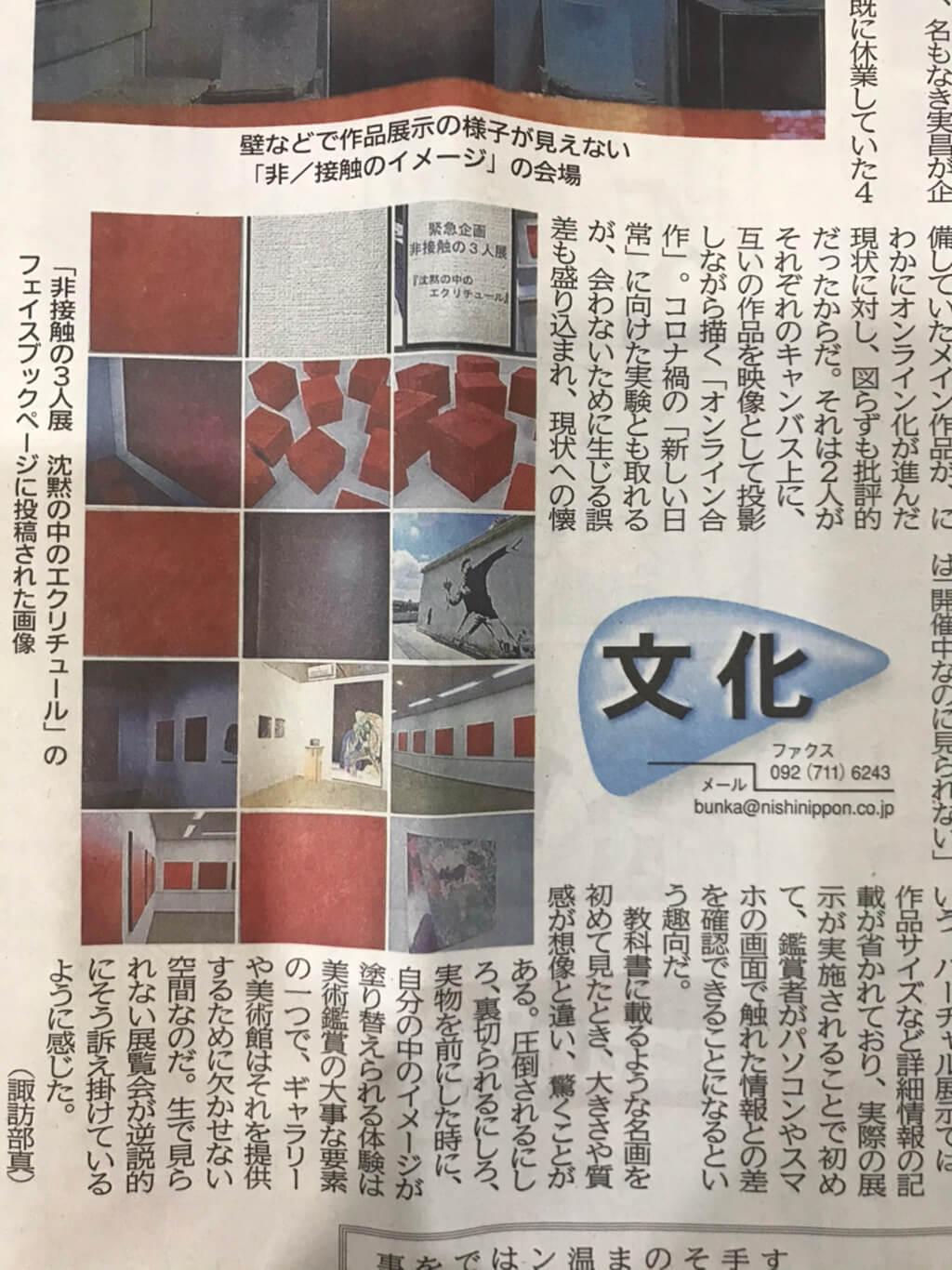 西日本新聞に「非/接触のイメージ」の記事を掲載して頂きました。