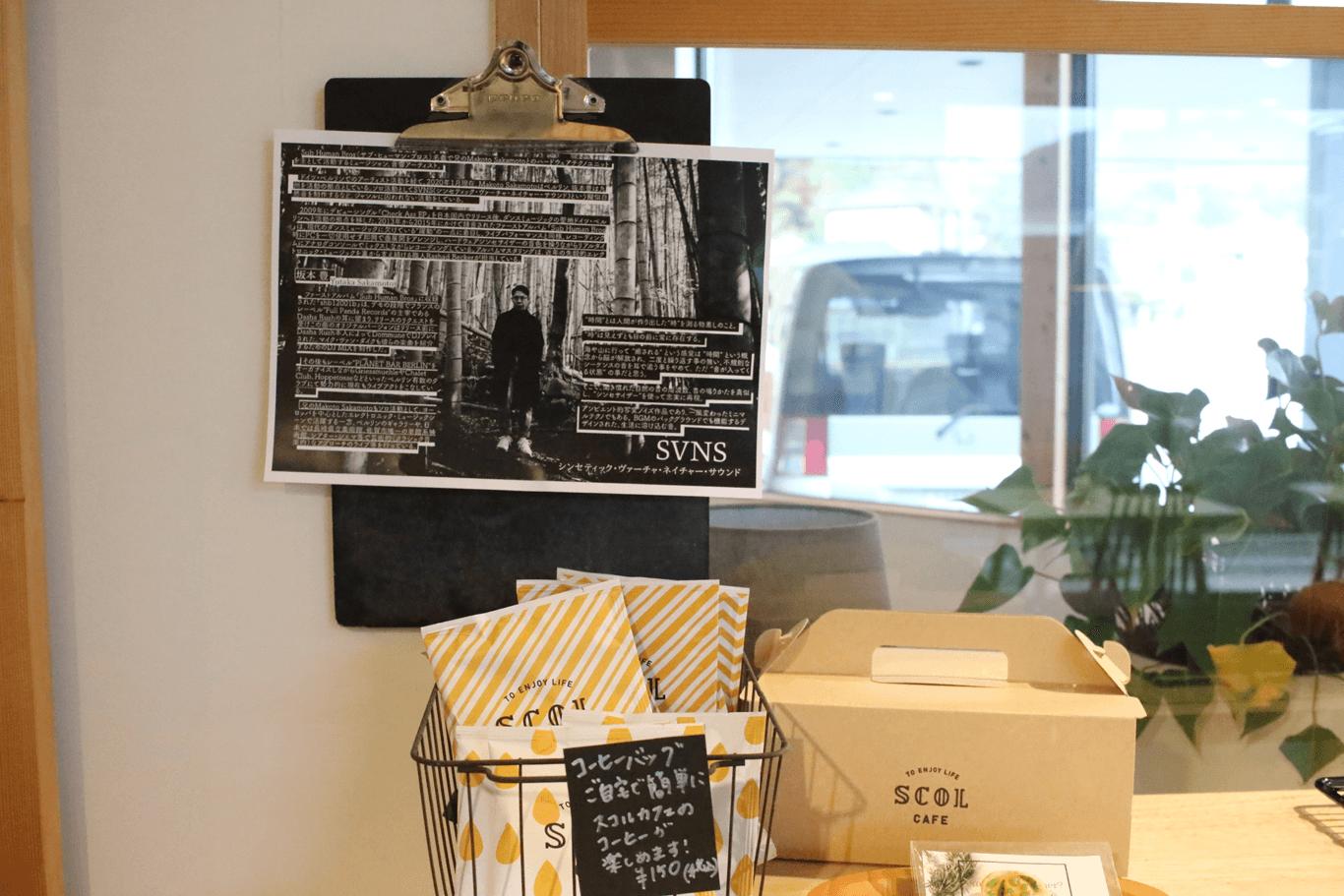 ART|レジデンス事業|多久市|SCOLCAFE|scolcafe01